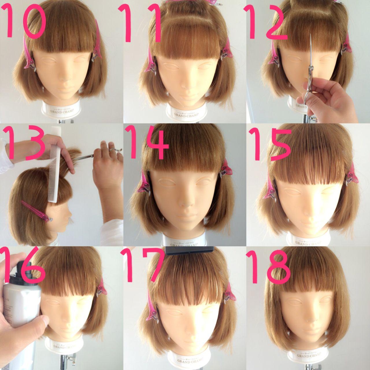 にこるん 前髪 作り方