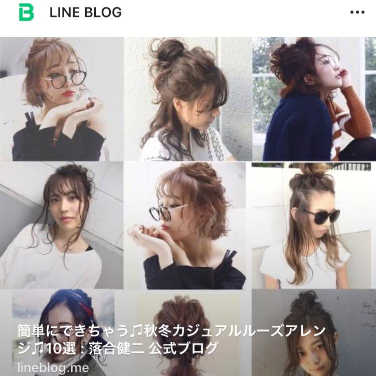 LINEBlogのタイムライン