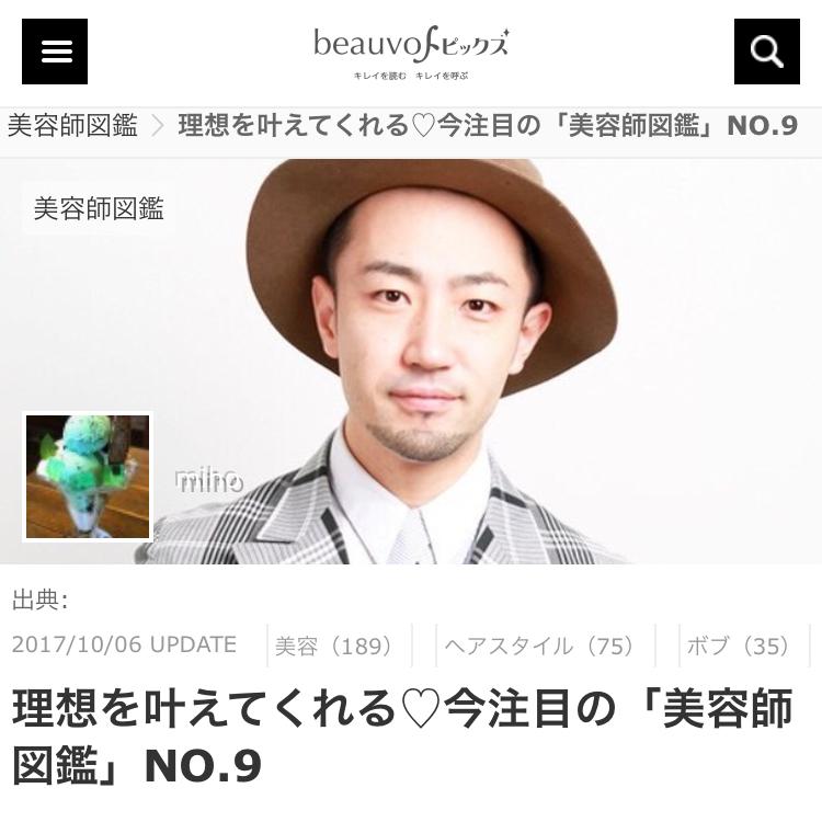 美容師図鑑に掲載(^^)