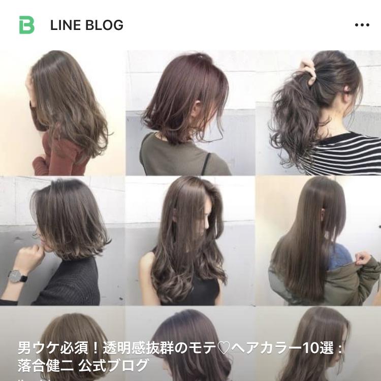 LINE Blog タイムラインに掲載【男ウケ必須!透明感抜群のモテ♡ヘアカラー10選】