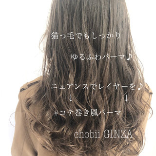ロング ゆるふわパーマ ヘアスタイル パーマ ヘアスタイルや髪型の写真・画像