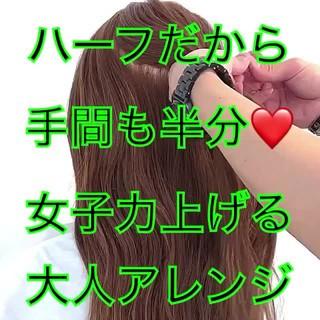 ハーフアップ ヘアアレンジ 簡単ヘアアレンジ フェミニン ヘアスタイルや髪型の写真・画像