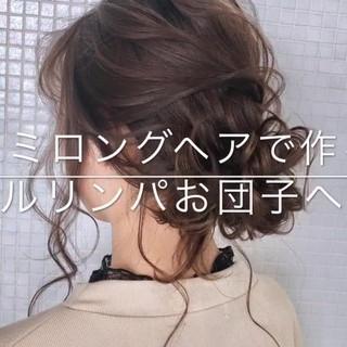 ロング お団子アレンジ お団子ヘア ヘアアレンジ ヘアスタイルや髪型の写真・画像