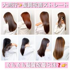 サラサラ 髪質改善トリートメント ロング ツヤ髪 ヘアスタイルや髪型の写真・画像