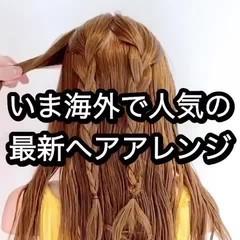 編みおろし セルフヘアアレンジ ロング ダウンスタイル ヘアスタイルや髪型の写真・画像