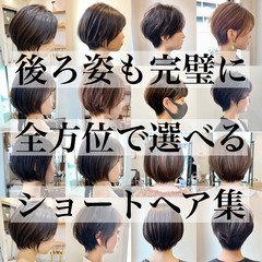 切りっぱなしボブ ショート フェミニン ショートボブ ヘアスタイルや髪型の写真・画像