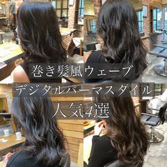 パーマ デジタルパーマ 無造作パーマ ロング ヘアスタイルや髪型の写真・画像