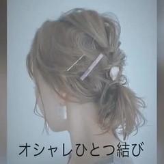 ナチュラル 簡単ヘアアレンジ セルフヘアアレンジ ローポニー ヘアスタイルや髪型の写真・画像