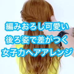 編み込み 編み込みヘア フェミニン ヘアアレンジ ヘアスタイルや髪型の写真・画像