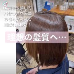 ボブ 美髪 名古屋市守山区 トリートメント ヘアスタイルや髪型の写真・画像