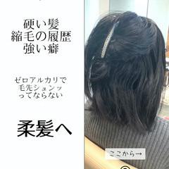 ストレート 髪質改善 縮毛矯正 ボブ ヘアスタイルや髪型の写真・画像