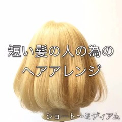 簡単ヘアアレンジ バレンタイン ボブ ヘアアレンジ ヘアスタイルや髪型の写真・画像