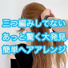 簡単ヘアアレンジ ロング 編みおろし セルフヘアアレンジ ヘアスタイルや髪型の写真・画像