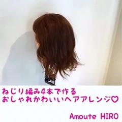 ショート 編み込み セミロング ねじり ヘアスタイルや髪型の写真・画像
