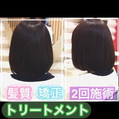 ナチュラル ミディアム 髪質改善トリートメント 髪質改善 ヘアスタイルや髪型の写真・画像