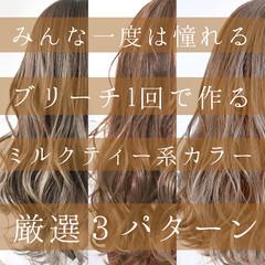 ミルクティーグレージュ ミルクティーアッシュ ミディアム ピンクベージュ ヘアスタイルや髪型の写真・画像