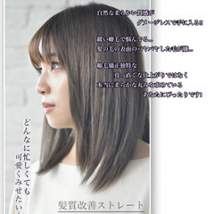 サラサラ ストレート ナチュラル ミディアム ヘアスタイルや髪型の写真・画像