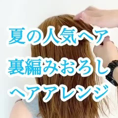 編みおろしヘア 編み込みヘア ダウンスタイル セルフヘアアレンジ ヘアスタイルや髪型の写真・画像