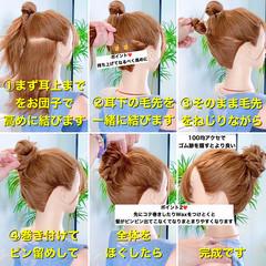 ロング セルフヘアアレンジ お団子アレンジ ヘアセット ヘアスタイルや髪型の写真・画像