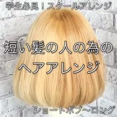 デート 簡単ヘアアレンジ 謝恩会 ボブ ヘアスタイルや髪型の写真・画像