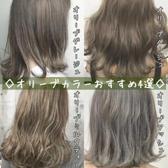 オリーブアッシュ ベージュ ミディアム オリーブグレージュ ヘアスタイルや髪型の写真・画像