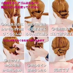 エレガント セルフヘアアレンジ 簡単ヘアアレンジ ヘアセット ヘアスタイルや髪型の写真・画像
