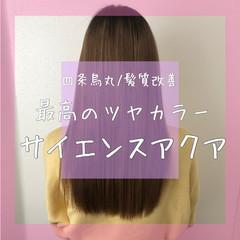 髪質改善カラー サイエンスアクア 髪質改善トリートメント ストレート ヘアスタイルや髪型の写真・画像
