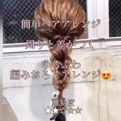 ヘアアレンジ 簡単ヘアアレンジ ロング 編みおろしヘア ヘアスタイルや髪型の写真・画像