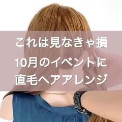 まとめ髪 ヘアセット ヘアアレンジ アップスタイル ヘアスタイルや髪型の写真・画像