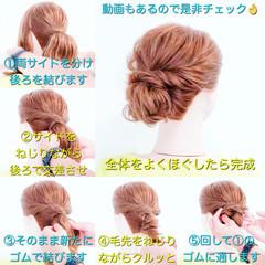 簡単ヘアアレンジ セミロング セルフアレンジ お団子アレンジ ヘアスタイルや髪型の写真・画像
