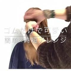 簡単ヘアアレンジ ショート セミロング デート ヘアスタイルや髪型の写真・画像
