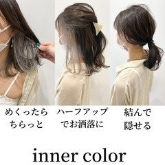 インナーカラー 韓国ヘア 鎖骨ミディアム ミディアムヘアー ヘアスタイルや髪型の写真・画像