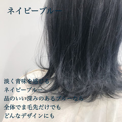 ナチュラル ネイビーカラー ミディアム ネイビー ヘアスタイルや髪型の写真・画像