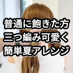 セルフヘアアレンジ 簡単ヘアアレンジ ヘアアレンジ ヘアセット ヘアスタイルや髪型の写真・画像