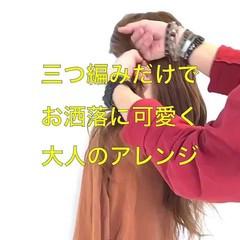 ロング 簡単ヘアアレンジ ヘアアレンジ 三つ編み ヘアスタイルや髪型の写真・画像