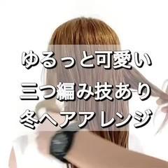 三つ編み ダウンスタイル ヘアセット セルフヘアアレンジ ヘアスタイルや髪型の写真・画像
