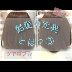 うる艶カラー 髪質改善トリートメント ナチュラル セミロング ヘアスタイルや髪型の写真・画像