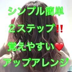 オフィス ロング セルフヘアアレンジ フェミニン ヘアスタイルや髪型の写真・画像