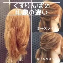 セルフヘアアレンジ フェミニン セミロング ヘアアレンジ ヘアスタイルや髪型の写真・画像