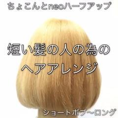 ナチュラル 簡単ヘアアレンジ 成人式 ショート ヘアスタイルや髪型の写真・画像