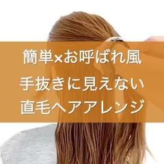 セルフヘアアレンジ ロング ヘアアレンジ ヘアセット ヘアスタイルや髪型の写真・画像