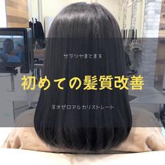 ナチュラル ストレート 縮毛矯正 ミディアム ヘアスタイルや髪型の写真・画像