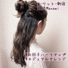 簡単ヘアアレンジ デート ハーフアップ ロング ヘアスタイルや髪型の写真・画像