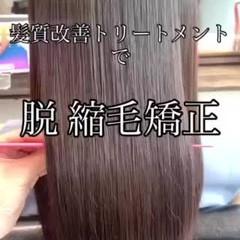 ナチュラル ロング 髪質改善トリートメント 髪質改善 ヘアスタイルや髪型の写真・画像