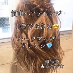 セルフヘアアレンジ フェミニン ハーフアップ ロング ヘアスタイルや髪型の写真・画像