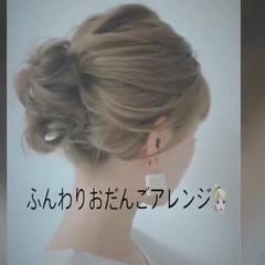 ミディアム ヘアアレンジ ナチュラル おだんご ヘアスタイルや髪型の写真・画像