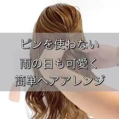 セルフヘアアレンジ ヘアアレンジ ロング フェミニン ヘアスタイルや髪型の写真・画像