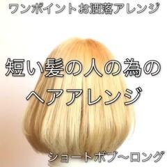ナチュラル デート 簡単ヘアアレンジ ボブ ヘアスタイルや髪型の写真・画像