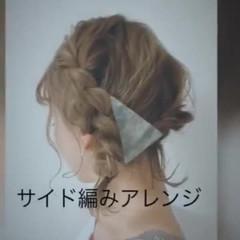 編み込み 編み込みヘア ミディアム セルフヘアアレンジ ヘアスタイルや髪型の写真・画像