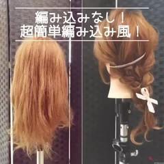 ガーリー 編み込みヘア ヘアアレンジ 簡単ヘアアレンジ ヘアスタイルや髪型の写真・画像